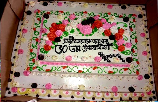 মিঠাপুকুরে সজীব ওয়াজেদ জয়ের ৫০তম জন্মদিন পালন